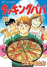 表紙: クッキングパパ(106) (モーニングコミックス)   うえやまとち