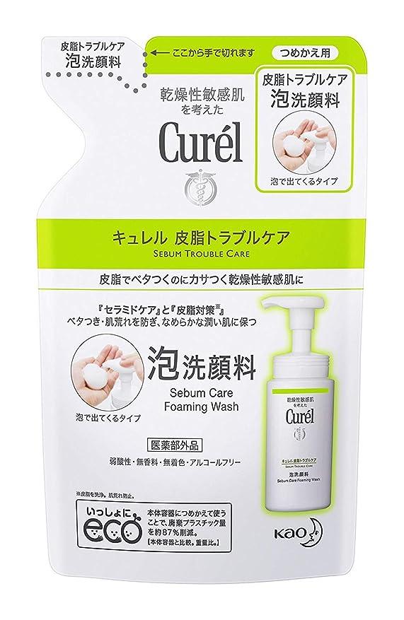 朝水曜日乳製品【花王】キュレル 皮脂トラブルケア泡洗顔料 つめかえ用 130ml ×10個セット