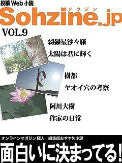 投稿Web小説『Sohzine.jp』Vol.9(マイカ)