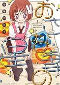 おさな妻の星 (1) (ぶんか社コミックス)