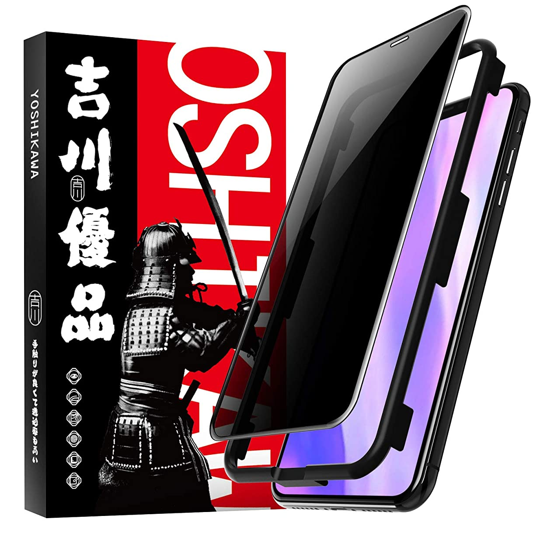 入口最近マカダムiPhone 11 Pro Max 覗き見防止ガラスフィルム 吉川優品 【プライバシー保護 ラウンドエッジ高精度加工】「ケースに干渉せず ガイド枠付き」全面保護 日本製素材旭硝子製 強化ガラス 貼り付け簡単 6.5インチ Face IDに対応 高硬度9H 気泡無し 液晶保護フィルム