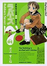 表紙: ラバーズ7(1) (サンデーGXコミックス) | 犬上すくね