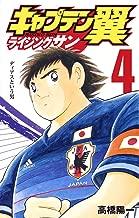 Captain Tsubasa Rising Sun Vol.4