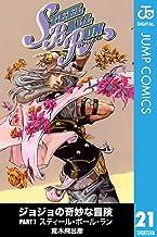表紙: ジョジョの奇妙な冒険 第7部 モノクロ版 21 (ジャンプコミックスDIGITAL) | 荒木飛呂彦