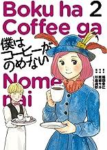 僕はコーヒーがのめない(2) (ビッグコミックス)