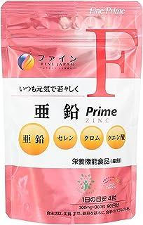ファイン 亜鉛Prime お徳用 90日分 セレン クロム クエン酸配合(高吸収タイプ)