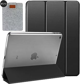 Utryit iPad 9.7 ケース 2018/2017兼用 PC 超軽量&超薄型デザイン タブレットカバー スタンド 三つ折タイプ[9.7 ケース+ギフト]対応2017年と2018年発売の9.7インチ iPad (モデル番号A1822、A1...