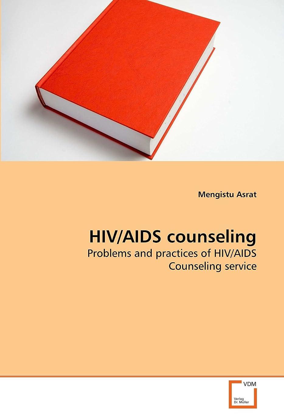 ハリウッド共産主義者トレーニングHIV/AIDS Counseling