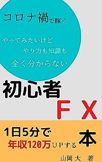 syosinnsya FX (Japanese Edition)