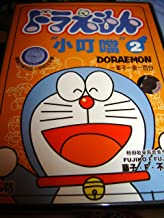 Doraemon, Vol 2 / REGIO FREE DVD / Audio: Japanese, Chinese / Subtitles: English, Chinese / Writer: Fujiko F. Fujio