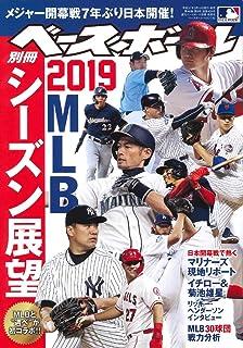 MLB EDITION [2019 MLBシーズン展望] (週刊ベースボール別冊若葉号)