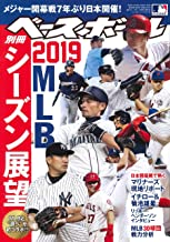 JAPANESE MAGAZINE MLB EDITION [2019 MLB season outlook] (Weekly baseball separate volume Wakaba issue)