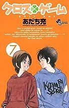 クロスゲーム(7) (少年サンデーコミックス)