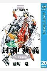 封神演義 20 (ジャンプコミックスDIGITAL) Kindle版