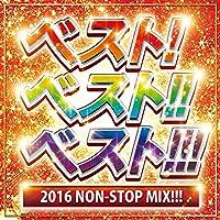 ベスト! ベスト!! ベスト!!! 2016 NON-STOP MIX!!!