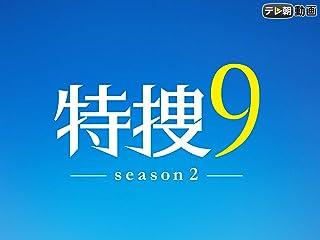 特捜9 season2