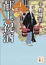 表紙: 献上の祝酒 下り酒一番(三) (講談社文庫) | 千野隆司