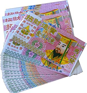 100 Piece Chinese Joss Paper Money Large Size Hell Bank Note One Hundred Billion ($1,000,000,000,000) - Zhaocai Jinbao 9.6 by 4.7 Inches