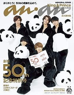 anan(アンアン) 2020/03/11号 No.2191[創刊50周年記念特別号/King & Prince]