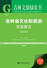 吉林省文化和旅游发展报告(2019) (吉林文旅绿皮书)
