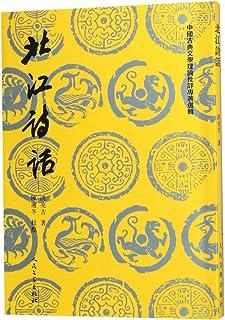 北江诗话/中国古典文学理论批评专著选辑