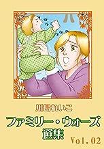 川島れいこ ファミリー・ウォーズ選集 Vol.02
