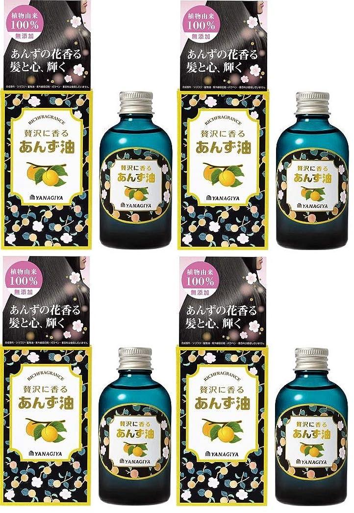 ふざけた意見薬理学【まとめ買い】柳屋 贅沢に香るあんず油×4個
