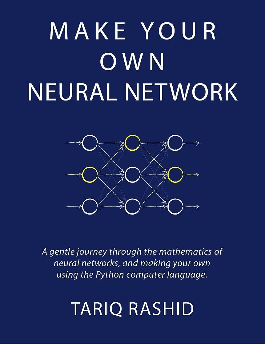 せせらぎ効能ロードハウスMake Your Own Neural Network (English Edition)