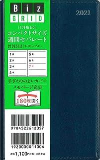 2021年1月始まり コンパクトサイズ週間セパレート ネイビーブルー 【N313】 (永岡書店のシンプル手帳 Biz GRID)
