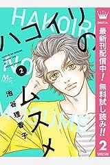 ハコイリのムスメ【期間限定無料】 2 (マーガレットコミックスDIGITAL) Kindle版