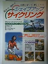 シェイプアップサイクリング―気軽に走って、楽しくスリム (主婦の友生活シリーズ)