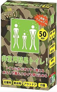 OHKEY 非常用 簡易トイレ 防災トイレ 防災グッズ 災害 日本製 凝集剤 10年保存 50回分