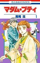 マダム・プティ 1 (花とゆめコミックス)
