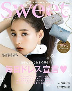 Sweet(スウィート) 2019年 12 月号