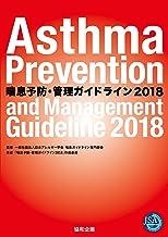 表紙: 喘息予防・管理ガイドライン2018   アレルギー学会喘息ガイドライン専門部会
