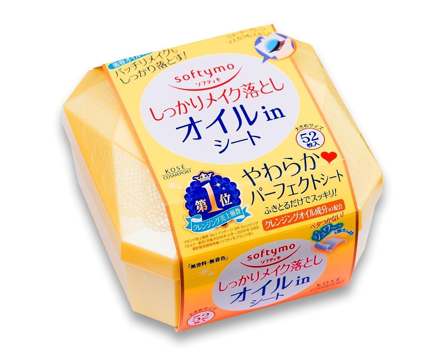 火曜日枝真鍮KOSE コーセー ソフティモ メイク落としシート (オイルイン) 52枚入
