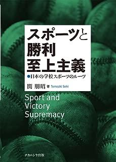 スポーツと勝利至上主義―日本の学校スポーツのルーツ