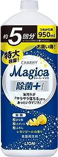 【大容量】チャーミーマジカ 食器用洗剤 除菌プラス レモンピールの香り 詰め替え 950ml