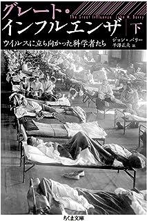 グレート・インフルエンザ(下) ――ウイルスに立ち向かった科学者たち (ちくま文庫)