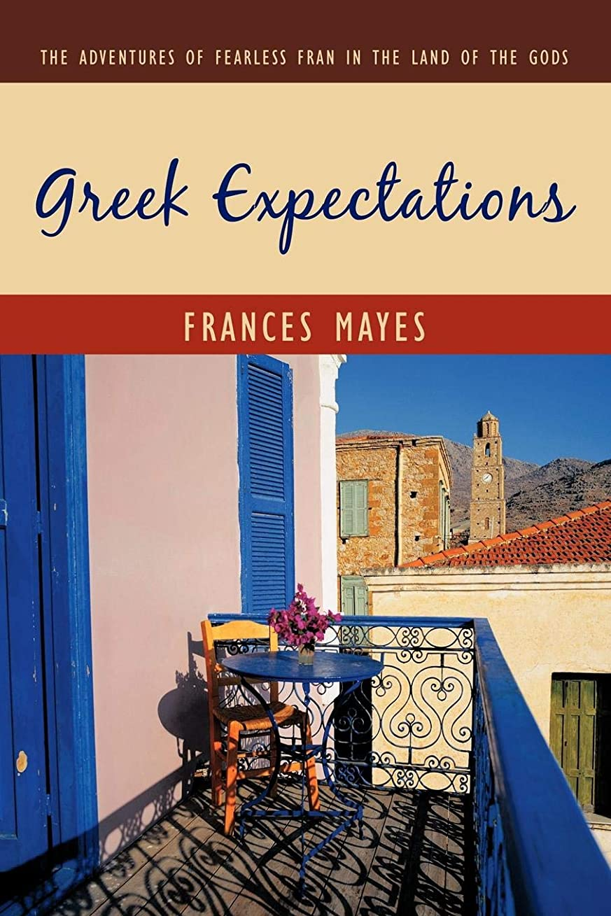 補充オーバーラン長々とGreek Expectations: The Adventures of Fearless Fran in the Land of the Gods