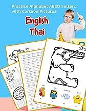 English Thai Practice Alphabet ABCD letters with Cartoon Pictures: หนังสือเรียนตัวอักษรภาษาอังกฤษพร้อมคำศัพท์ภาษาไทยและรูปภาพการ์ตูน (English ... & Coloring Vocabulary Flashcards Worksheets)