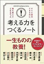 表紙: すぐに実行できるのに誰も教えてくれなかった考える力をつくるノート | 茂木健一郎