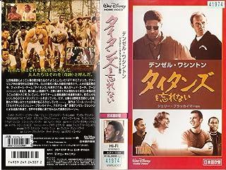 タイタンズを忘れない【日本語吹替版】 [VHS]