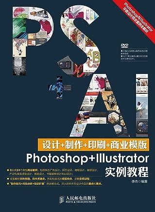 设计+制作+印刷+商业模版Photoshop+Illustrator实例教程