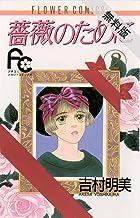 薔薇のために(2)【期間限定 無料お試し版】 (フラワーコミックス)
