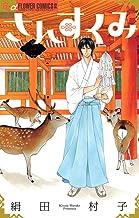 表紙: さんすくみ(1) (フラワーコミックスα) | 絹田村子