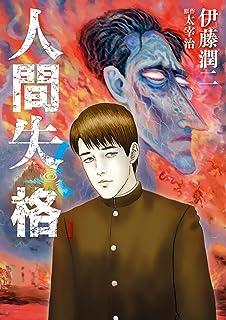 人間失格(1) (ビッグコミックス)