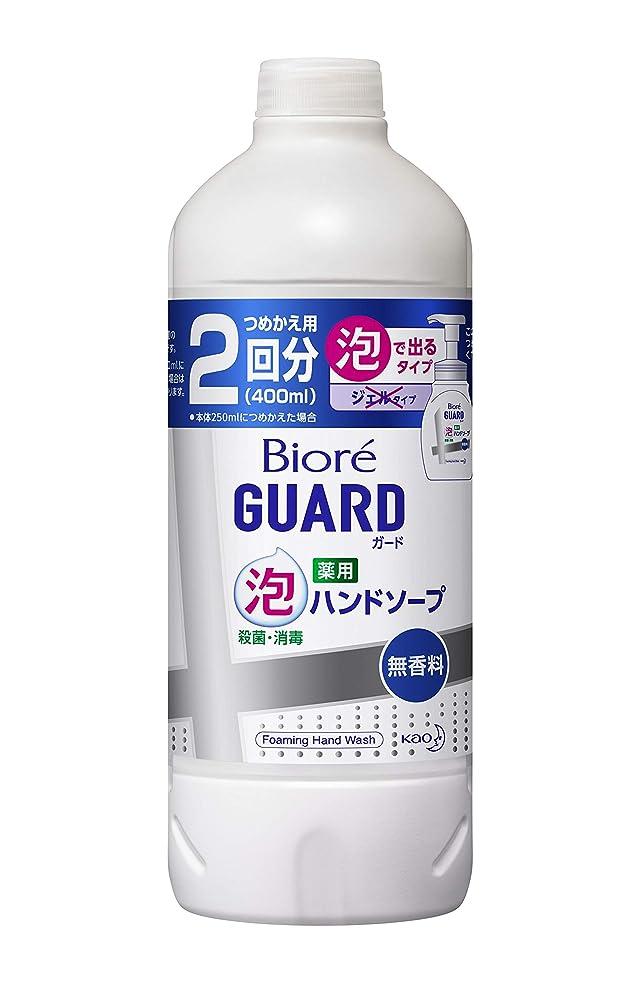 心配クールタッチビオレガード薬用泡ハンドソープ 無香料 つめかえ用 400ml