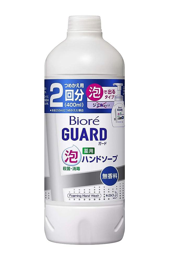 ラダほんのケントビオレガード薬用泡ハンドソープ 無香料 つめかえ用 400ml
