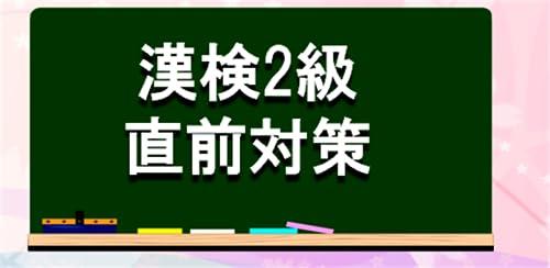 『漢字検定2級 試験直前対策〜就活の一般常識にも使える』の10枚目の画像